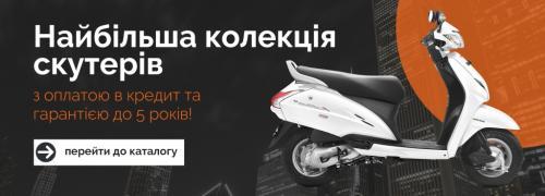 MotoZona - Продаж Скутерів, Мотоциклів, Квадроциклів