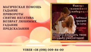 Нужна гадалка в Киеве. Помощь профессиональной гадалки лично и н