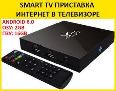 Приставка Смарт ТВ. X96 TV Box 2/16 GB, Android 6. Гарантия