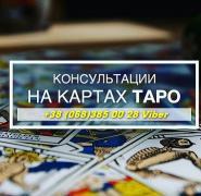 Приворот Киев. Возврат любимых. Гадание Киев