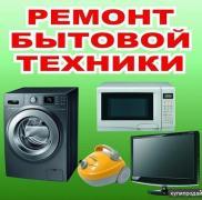 REPAIR OF HOUSEHOLD APPLIANCES KIEV