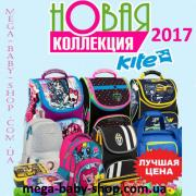 School backpacks New 2017. Discounts