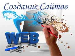 The creation, promotion and promotion of Internet sites
